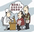 糖尿病 (陈先生,46岁)
