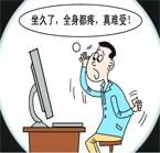 经常腰酸背疼 (李先生,45岁)